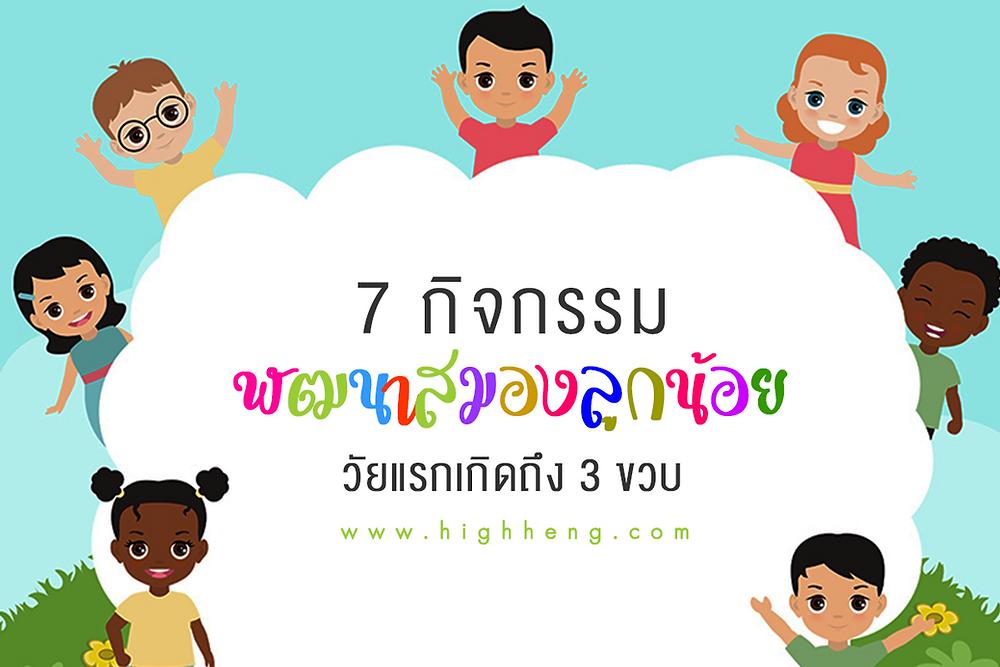 7 กิจกรรมพัฒนาสมอง ลูกน้อยวัยแรกเกิดถึง 3 ขวบ