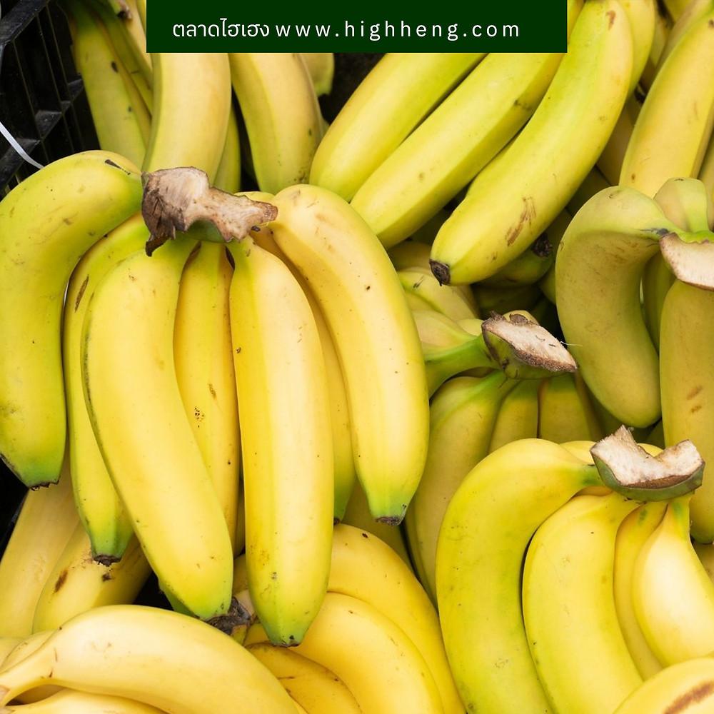 กล้วยหอม กล้วยหอมทอง สดจากสวนแม่แตง   ตลาดไฮเฮง