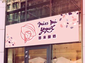 Miss Mi Yogurt Identity Design