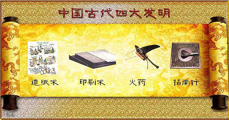 four great inventions of china1-1.jpg