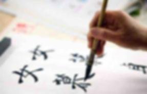 calligraphy6-1.jpg