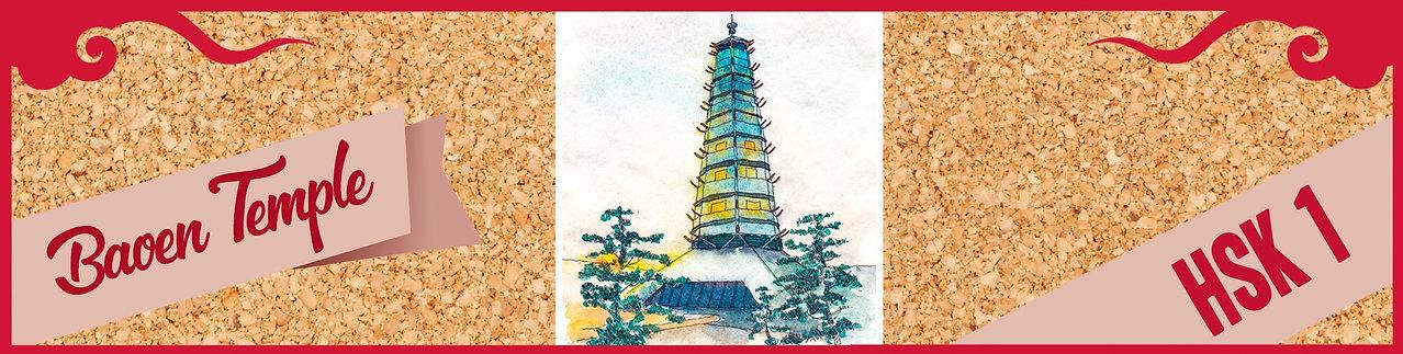 baoen temple 1.jpg