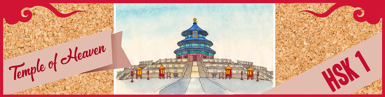 temple of heaven 1.jpg