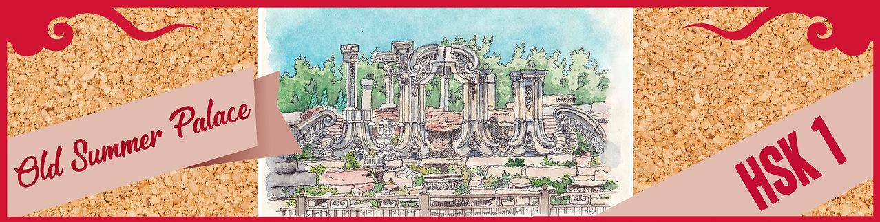 old summer palace 1.jpg