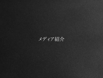メディア紹介 大人の名古屋vol52に掲載