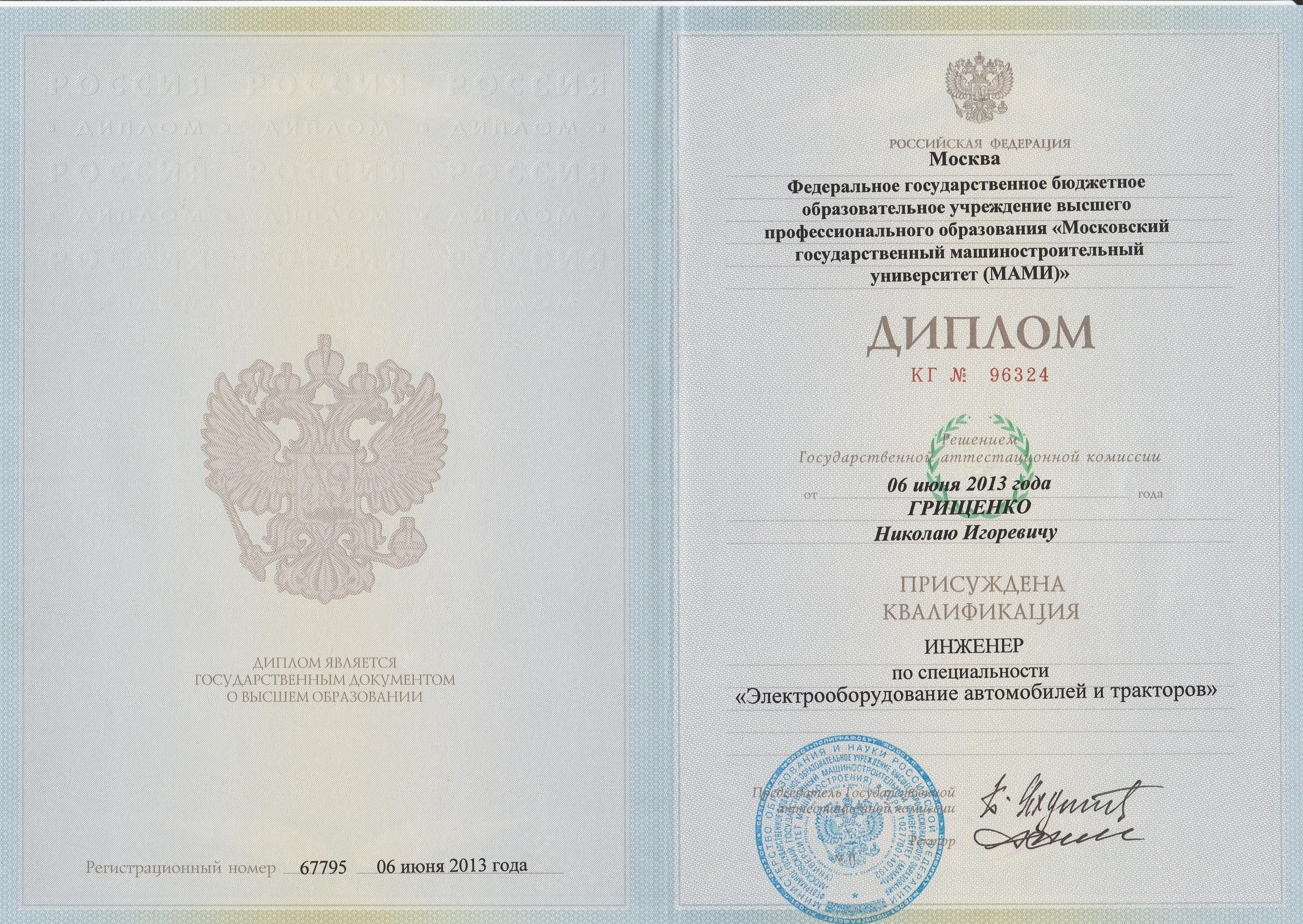 University Graduate Certificate