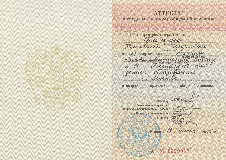 High School Graduate Certificate