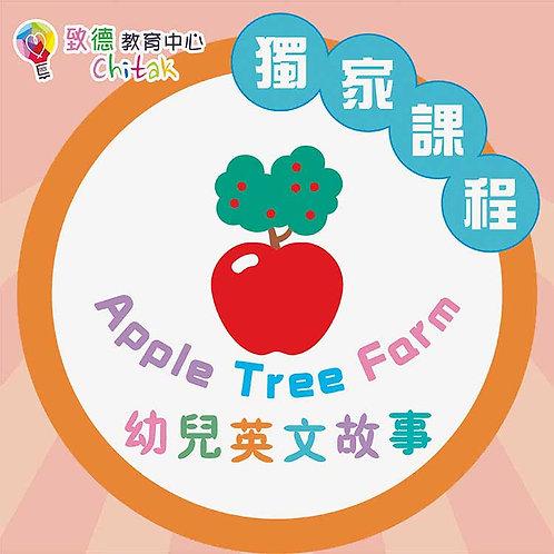 Apple Tree幼兒英文故事班—網上課程(12堂/25分鐘)