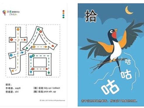 Chinese Puzzle形聲拼字