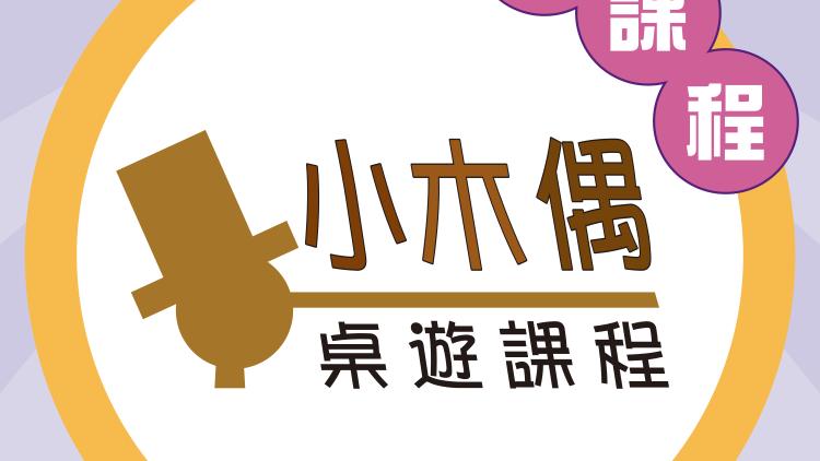 ✨「小木偶桌遊中文寫作」✨直播zoom網上課程