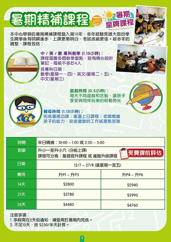 CG 23 - Summer booklet 2021-b-03.jpg