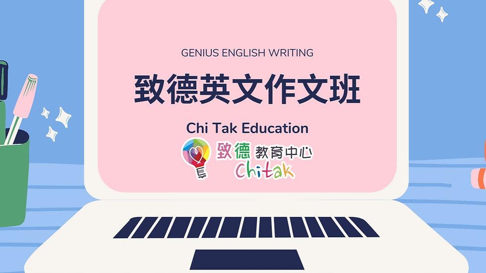 英語寫作課程 —網上課程(55分鐘)