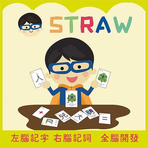 STRAW 中文識字卡