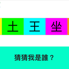 STRAW 中文識字課程