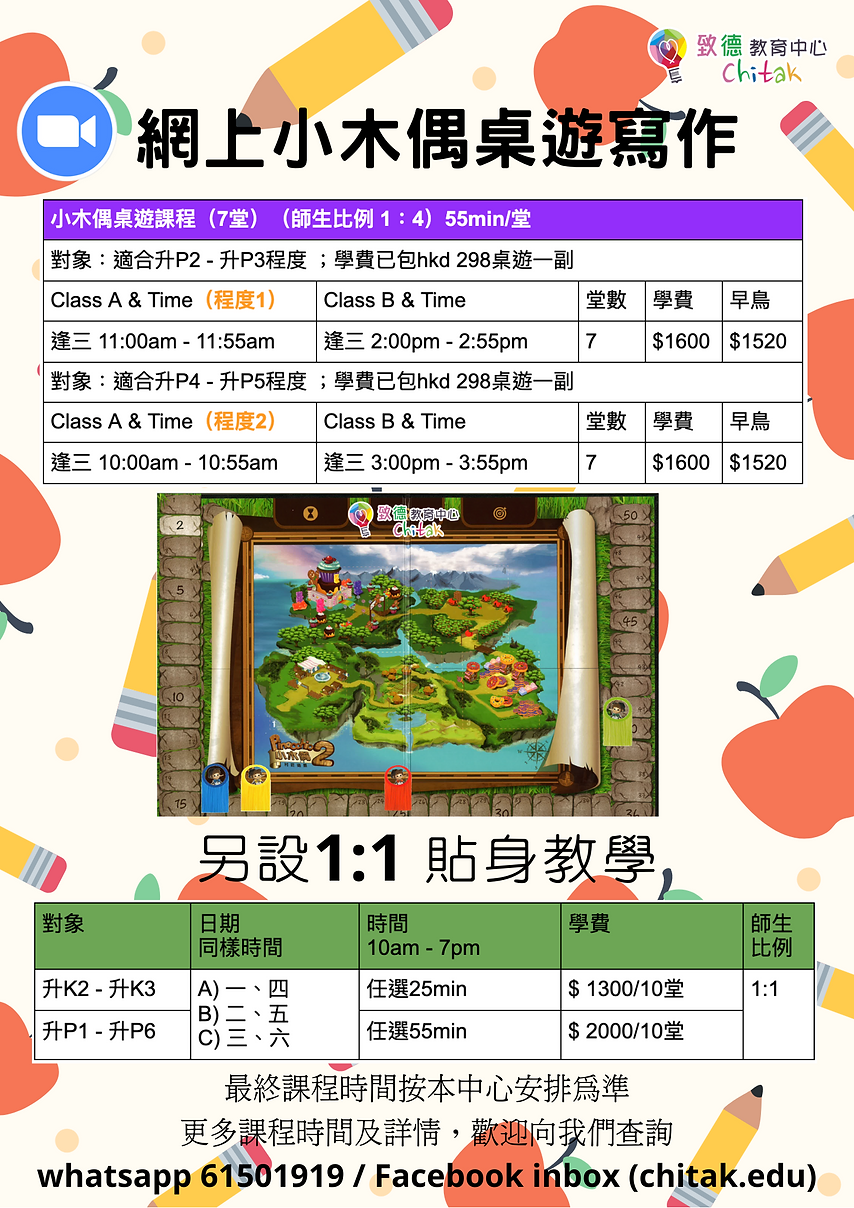 2021 summer timetable.png