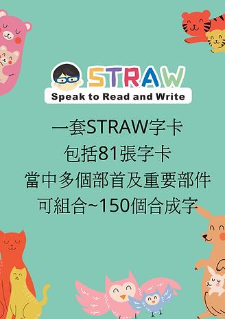 20210810 網站圖 (STRAW 字 & 組合.png