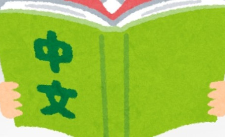 中文SEN分享「小五香港生,無小一程度中文,點教好?」