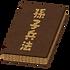 book_sonshi_heihou.png