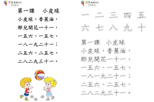幼兒中文童謠班—網上課程(14堂/25分鐘)