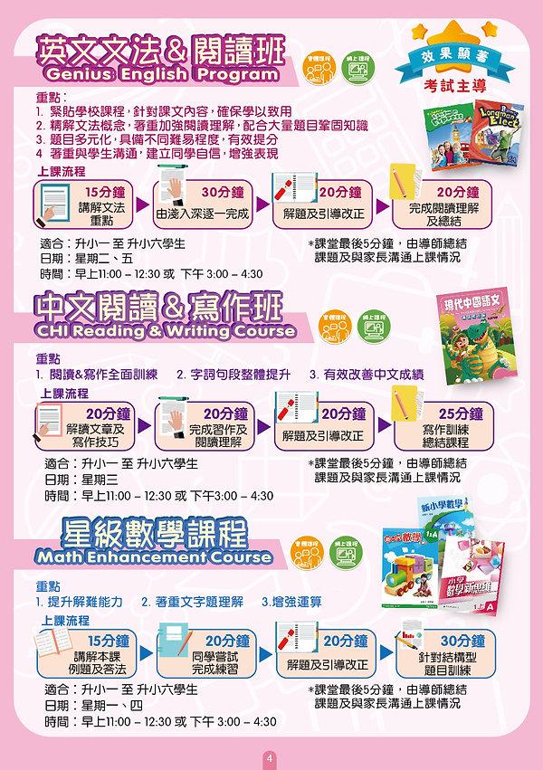 CG 23 - Summer booklet 2021-b-04.jpg