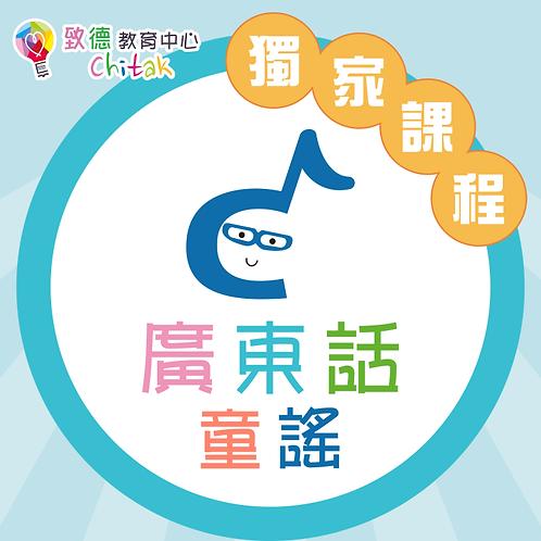 廣東話童謠網上課程(初階)(55分鐘,14堂)