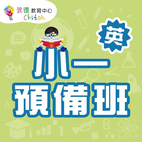 小一英文預備班—網上課程(14堂/55分鐘)