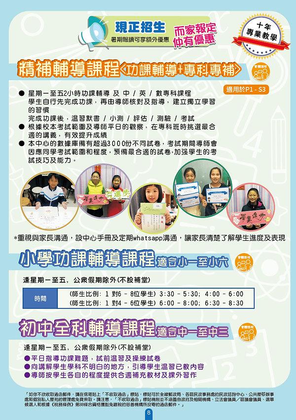 CG 23 - Summer booklet 2021-b-08.jpg