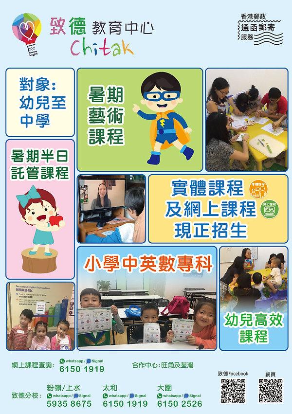 CG 23 - Summer booklet 2021-b-01.jpg