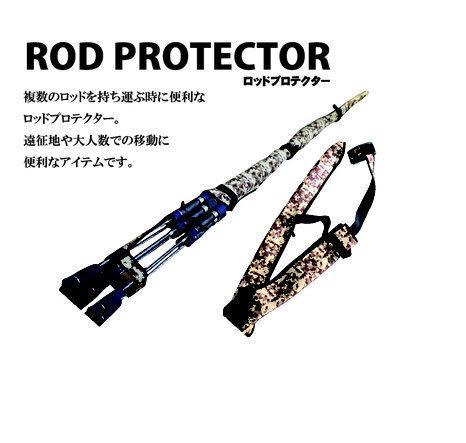 Ocean Freaks Rod Protector