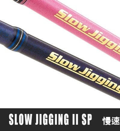 HR Special Addition Slow Jig II