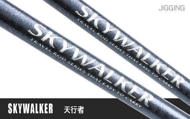סקיי וולקר ג׳יגינג  -מקל טיולים שלושה חלקים