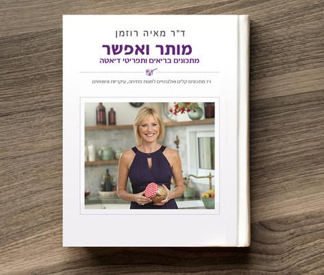 מותר ואפשר ספר בישול מאיה רוזמן