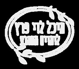 לוגו-02.png