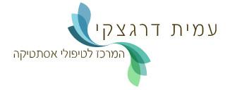 עמית דרגצקי מרכז לטיפולי אסתטיקה