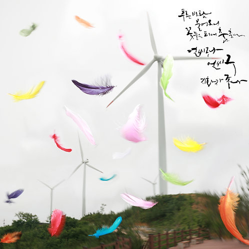 Winds (Calligraphy by Byeong In Kang), Jong Soo Kwon