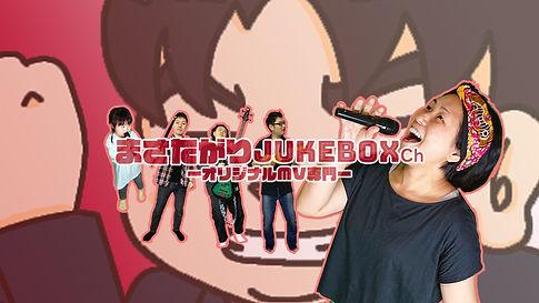 まさたがりJukeBoxチャンネルアート.jpg