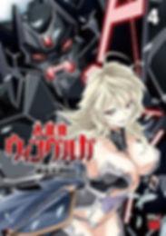 ウィンブルガ4巻.jpg