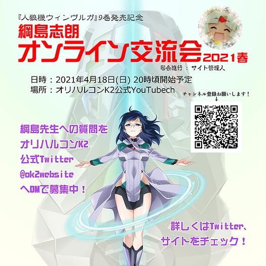 【PNG】_綱島志朗交流会2021春告知.png