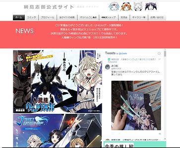 綱島志朗公式サイトトップ絵.jpg