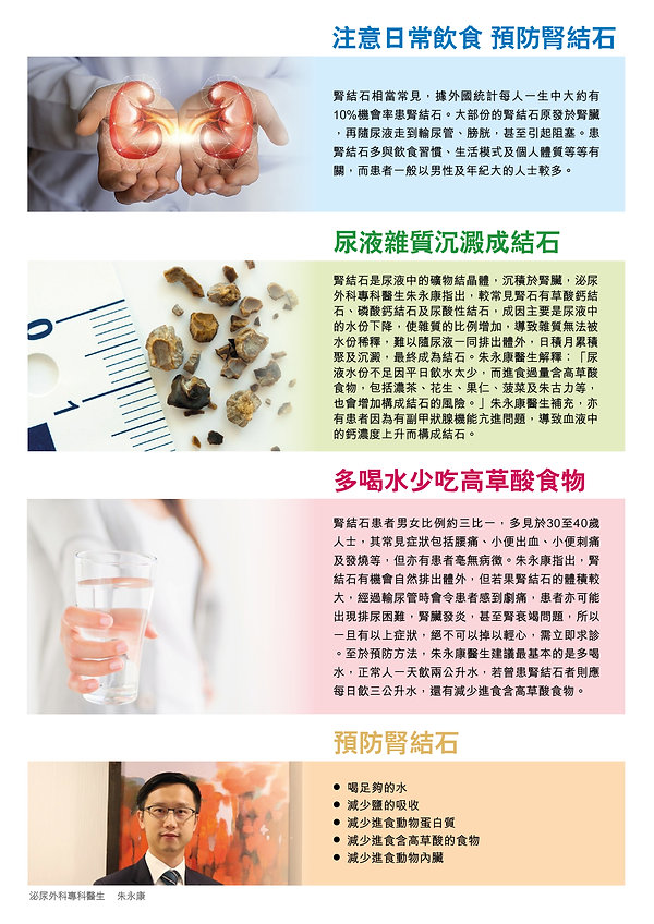 Prevention of renal stones.jpg