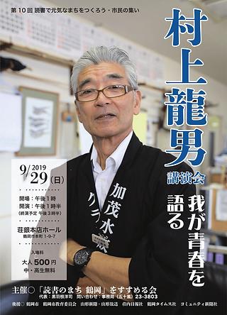 村上龍男講演会チラシ表-1.png