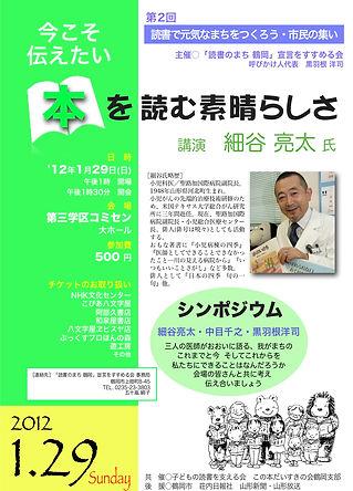 第2回市民の集いポスター高橋図案_pages-to-jpg-0001.jpg