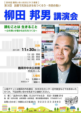 第3回 柳田邦夫_pages-to-jpg-0001.jpg