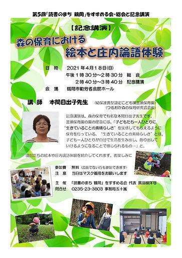 総会記念講演のチラシpdf_page-0001.jpg