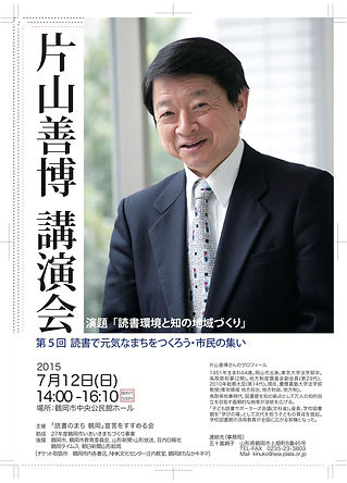 片山講演会ポスター表2015.7.12.jpg