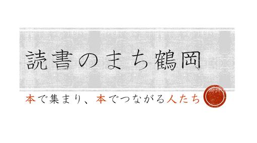 読書の町鶴岡.png