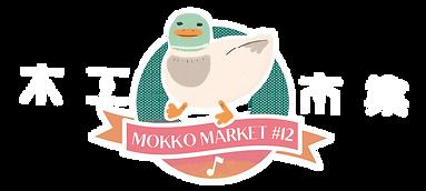 W_mokko.png