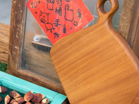 砧板界小王子 | 木易楊 手作砧板
