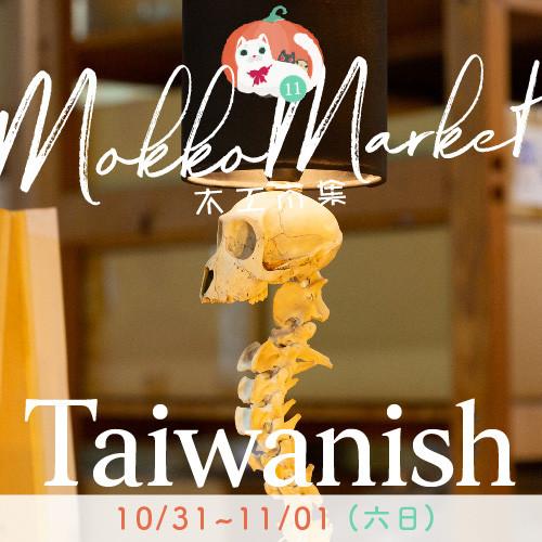 台灣女婿 Taiwanish