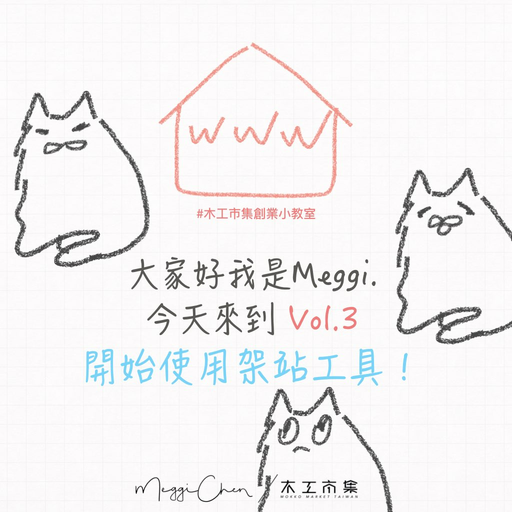 Wix網站製作教學 vol.3